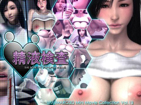 精液検査 (梅麻呂3D)