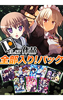 upg_0007pack[-000]FLAT作品全部入り!パック