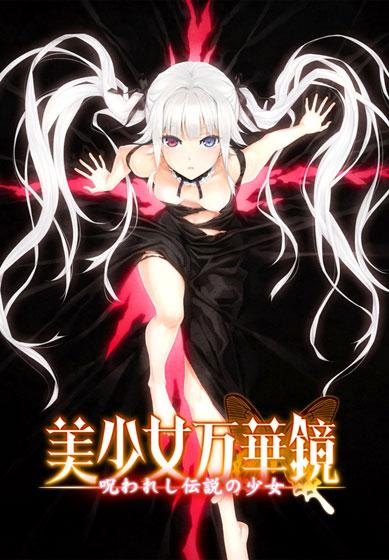 美少女万華鏡 -呪われし伝説の少女-  《ωstar》