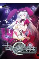 古色迷宮輪舞曲 ~HISTOIRE DE DESTIN~【萌えゲーアワード2012 プログラム賞 金賞受賞】