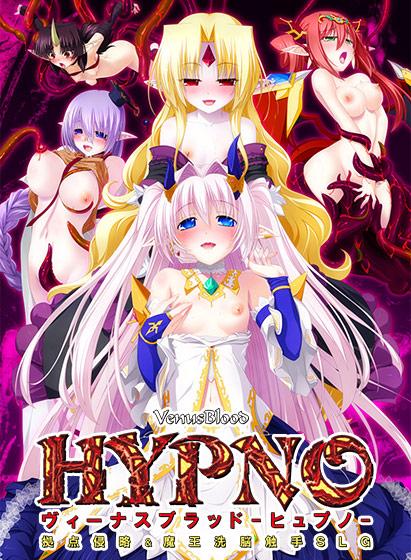 VenusBlood HYPNO DL版【萌えゲーアワード2014 ゲームデザイン賞受賞】 パッケージ写真
