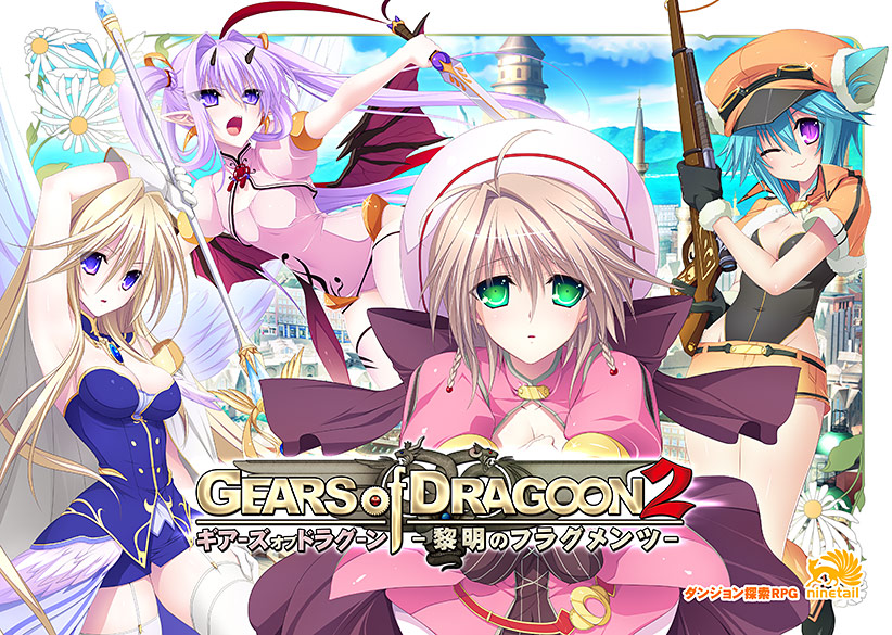GEARS of DRAGOON 2  黎明のフラグメンツ  DL版 パッケージ写真