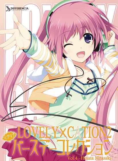 LOVELY×CATION2 ラブラブバースデーコレクション【DL版】Vol.4-韮崎 日向-