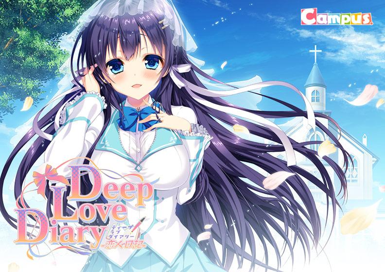Deep Love Diary −恋人日記− ダウンロード版 パッケージ写真