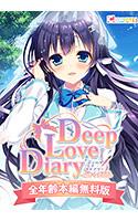 【0円】Deep Love Diary −恋人日記− 全年齢本編無料版
