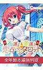 【0円】不運と幸運と恋占いのタロット 全年齢本編無料版