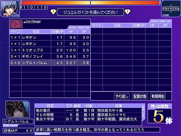 ジュエルスファイト+ボイスドラマ Windows10対応版 6