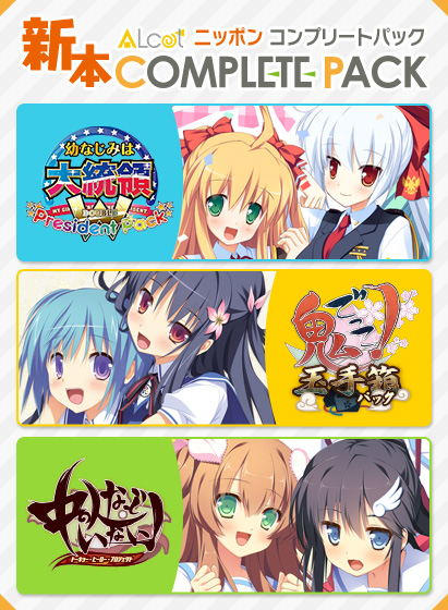ALcot 新本COMPLETE PACK パッケージ写真