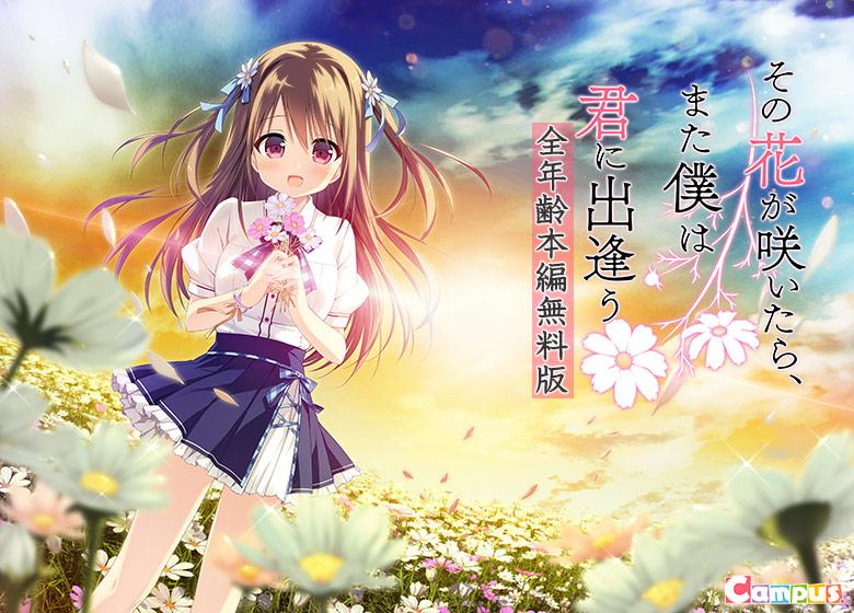 【0円】その花が咲いたら、また僕は君に出逢う 全年齢本編無料版 パッケージ写真