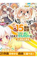 【まとめ買い】15周年記念10本で9680(くろーばー)円セット