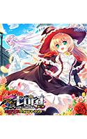 views_0640[-000]『Re:Lord 〜グローセンの魔王と最後の魔女〜』オリジナルサウンドトラック
