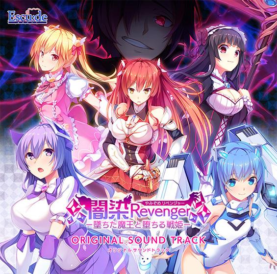 『闇染Revenger —墜ちた魔王と堕ちる戦姫—』オリジナルサウンドトラック