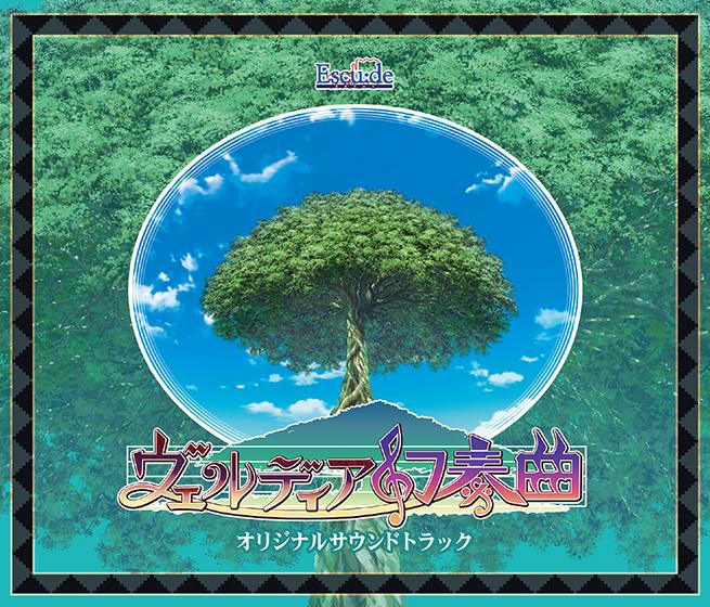 『ヴェルディア幻奏曲』オリジナルサウンドトラック