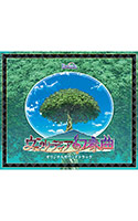 views_0643[-000]『ヴェルディア幻奏曲』オリジナルサウンドトラック