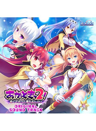 『あかときっ2!』オリジナルサウンドトラック