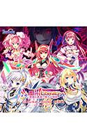 views_0681[-000]闇染Liberator オリジナルサウンドトラック