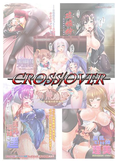 【まとめ買い】CROSSOVER まとめ買いセット パッケージ写真