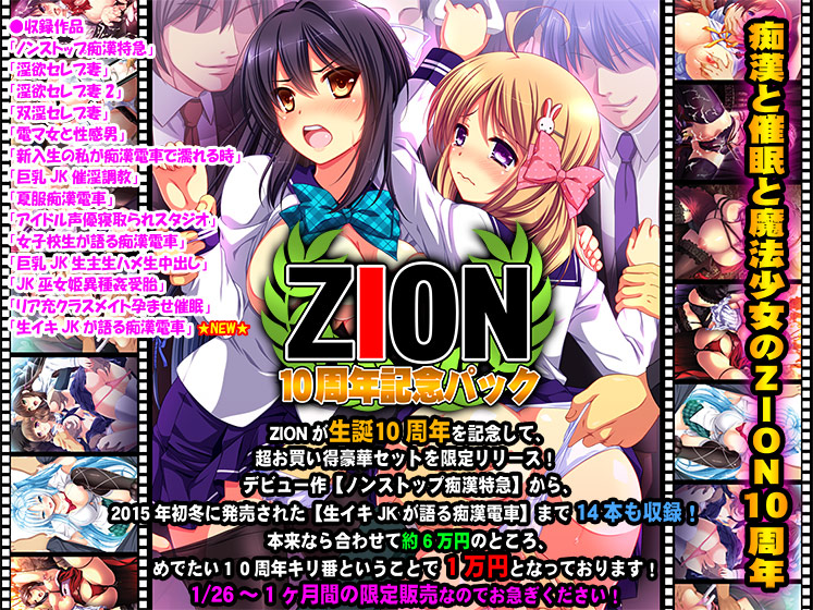 【期間限定】ZION10周年パック