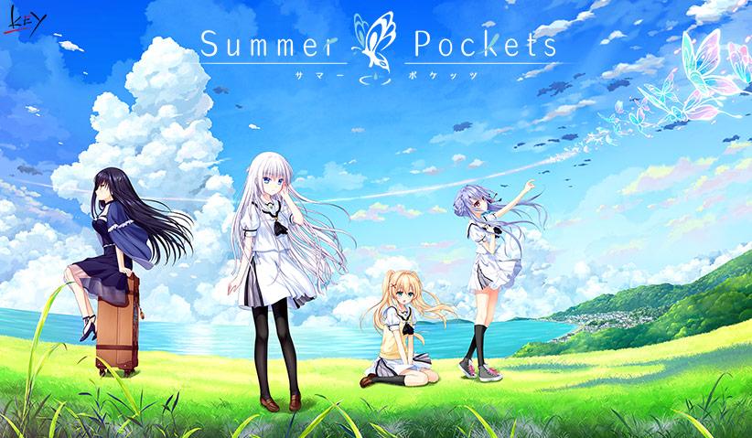 Summer Pockets【全年齢向け】