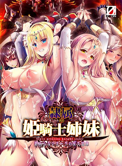 隷属の姫騎士姉妹  終わらないオークの永久苗床  パッケージ写真