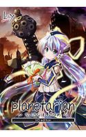 planetarian 〜ちいさなほしのゆめ〜 HDエディション【全年齢向け】