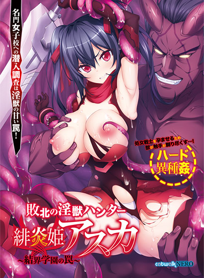 敗北の淫獣ハンター・緋炎姫アスカ 結界学園の罠