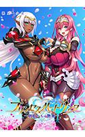 プリンセスハートリンク 〜剣姫たちの艶舞〜