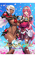 vsat_0258[-000]プリンセスハートリンク 〜剣姫たちの艶舞〜