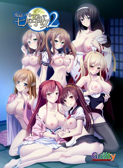 夜這いする七人の孕女2 DL版