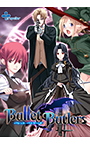 Bullet Butlers【美少女ゲームアワード2007 メディア支持賞 受賞】