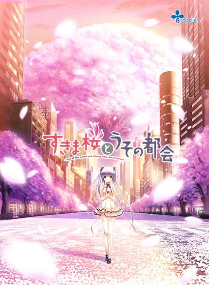 すきま桜とうその都会