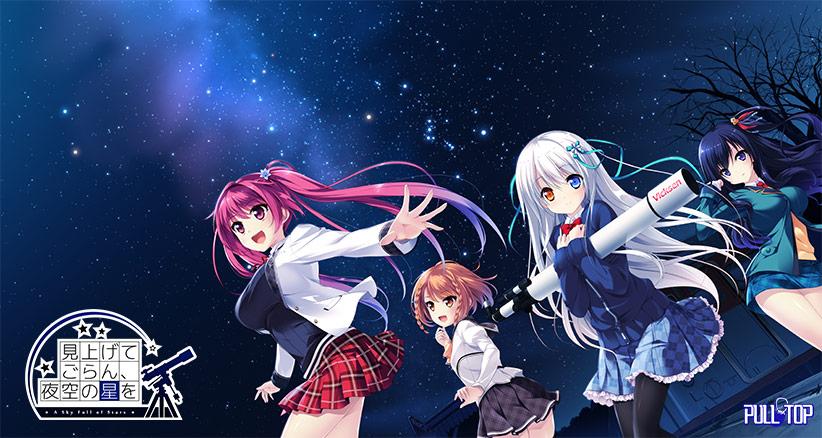 見上げてごらん、夜空の星を【萌えゲーアワード2015 準大賞 受賞】