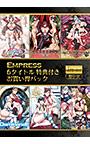 【期間限定】 Empress 6タイトル 特典付き お買い得パック
