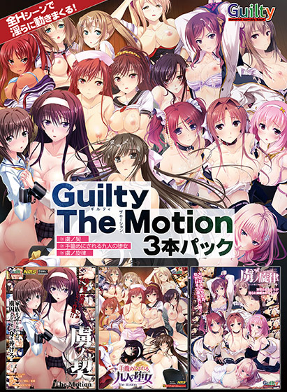 Guilty The Motion 3本パック パッケージ写真