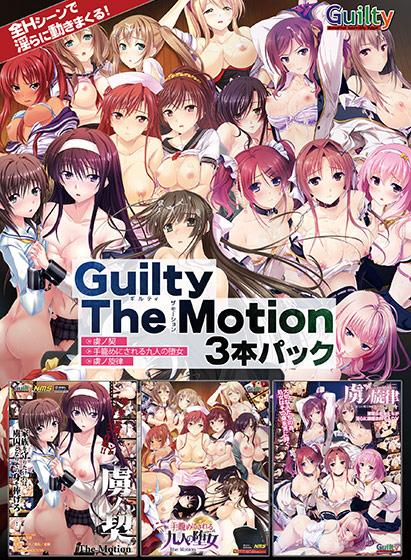 Guilty The Motion 3本パックのエロ画像メイン