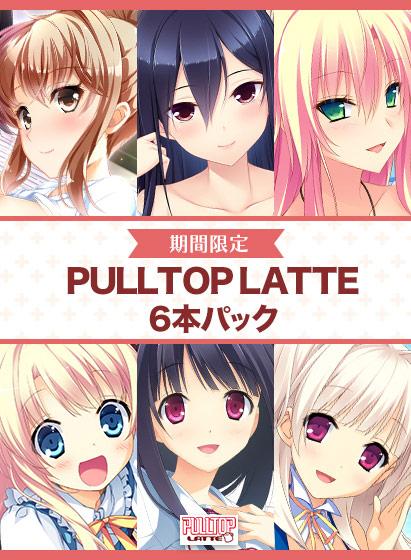 【期間限定】夏を満喫!PULLTOP LATTE 6本パック 8/31/15/10