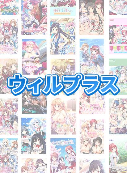 【まとめ買い】ウィルプラス10本選んで1万円パック 7/27/10