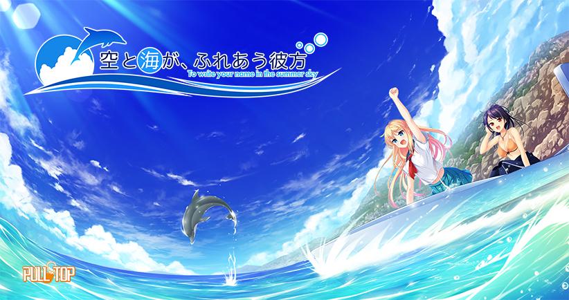 空と海が、ふれあう彼方【全年齢向け】