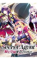 will_0235[-000]Secret Agent 〜騎士学園の忍びなるもの〜