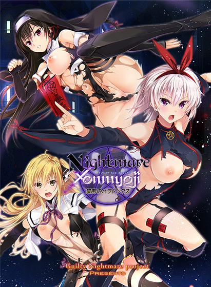 Nightmare×Onmyoji  禁断のパラドックス  DL版 パッケージ写真