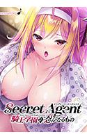 will_0239[-000]Secret Agent カノンミニアフター DL版