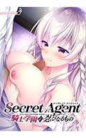 will_0241[-000]Secret Agent 舞ミニアフター DL版
