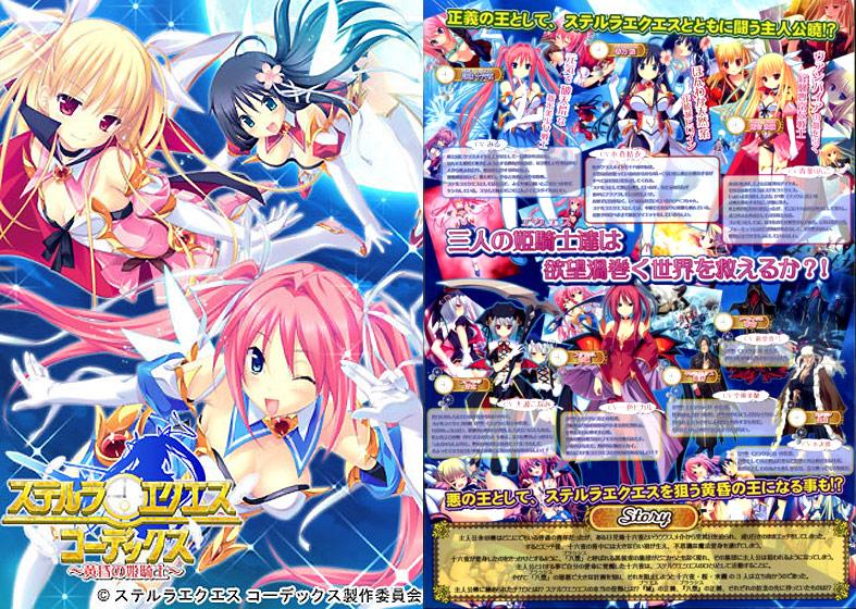 ステルラエクエス コーデックス 〜黄昏の姫騎士〜パッケージ