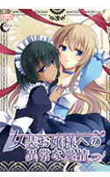 yoruno_0015[-000]女装お嬢様への異常な愛情