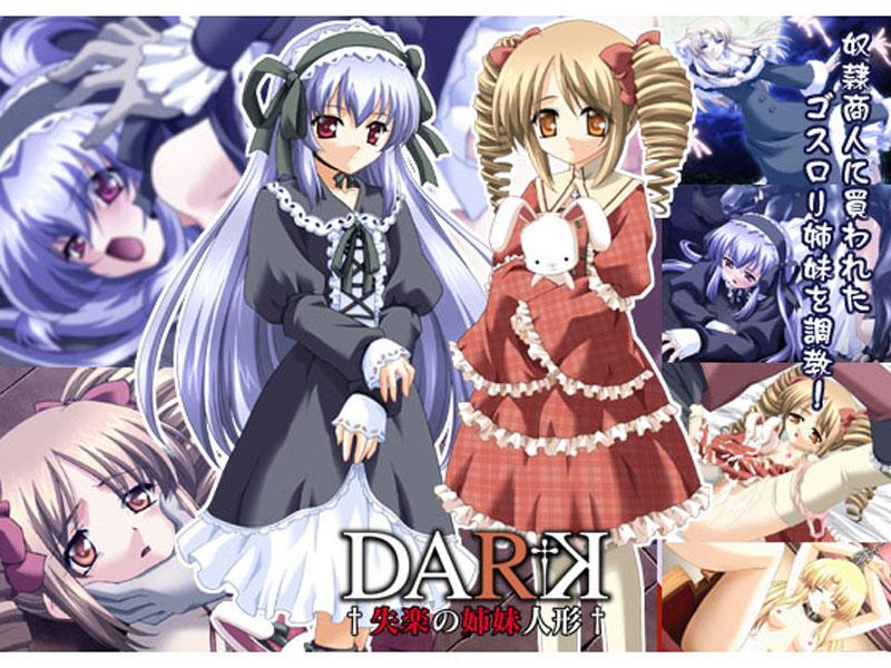 DARK †失楽の姉妹人形†パッケージ