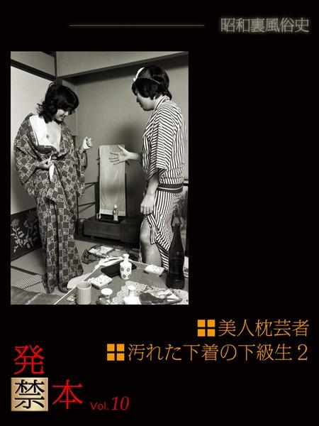 発禁本 昭和裏風俗史 vol.10 美人枕芸者/汚れた下着の下級生 2