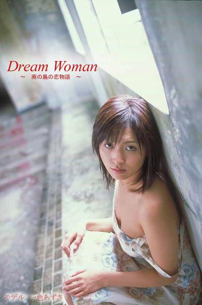 一色あずさデジタル写真集「Dream Woman」
