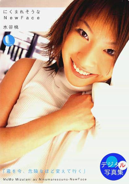 水谷桃現スチ写真集「にくまれそうなNew face」