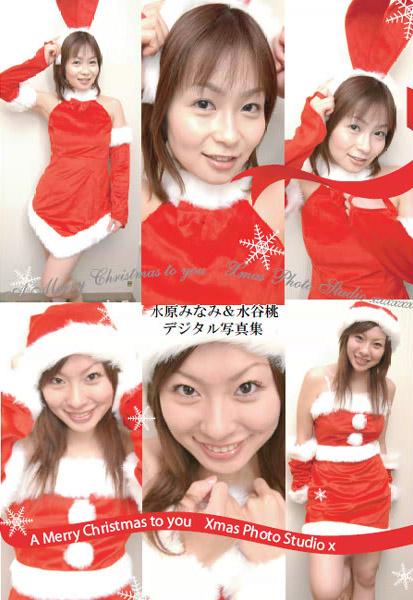 水谷桃&水原みなみデジタル写真集 「メリークリスマス」