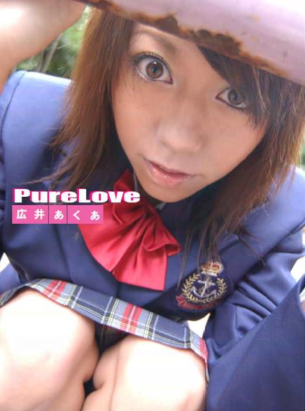 広井あくあデジタル写真集 「PureLove」